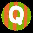 アルファベット Q イラスト文字