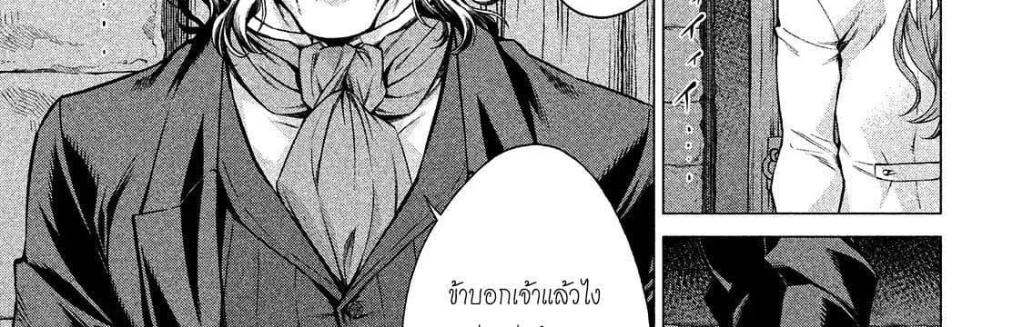 อ่านการ์ตูน Henkyou no Roukishi - Bard Loen ตอนที่ 10 หน้าที่ 78