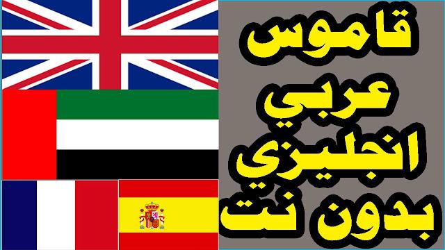 تحميل قاموس انجليزي عربي ناطق مجانا pdf