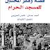 قصة وفكر المحتلين للمسجد الحرام pdf - مركز المسبار