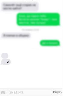 Відправлені SMS повідомлення приходять порожніми без тексту