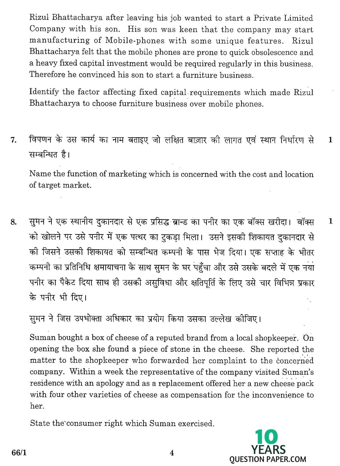Business Sample Paper Cbse Business Study Class Board Question Paper