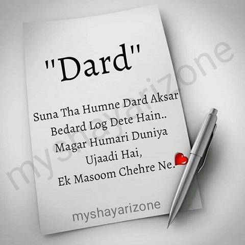 Masoomiyat Bhari Dard-e-dil Lines Picture SMS in Hindi