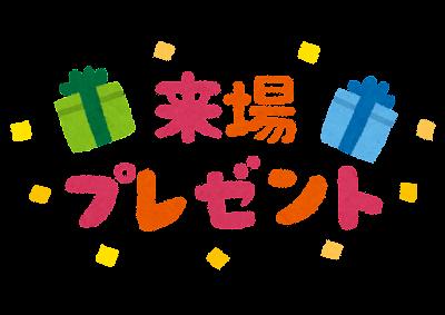 「来場プレゼント」のイラスト文字