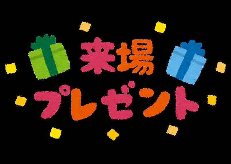 「来場プレゼント」のイラスト文字   かわいいフリー素材集 いらすとや
