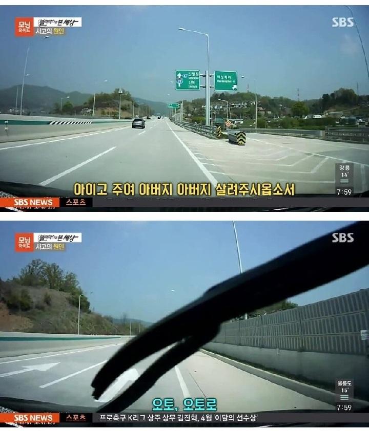 구리포천 고속도로 급발진 추정