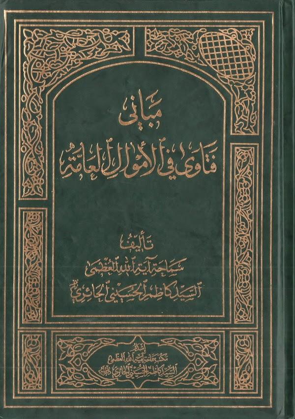 تحميل كتاب أعيان الشيعة