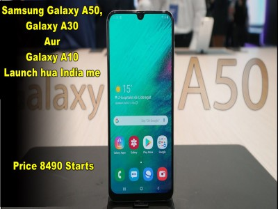 Samsung Galaxy A50, Galaxy A30 and Galaxy A10 launched in India, starting from Rs 8,490