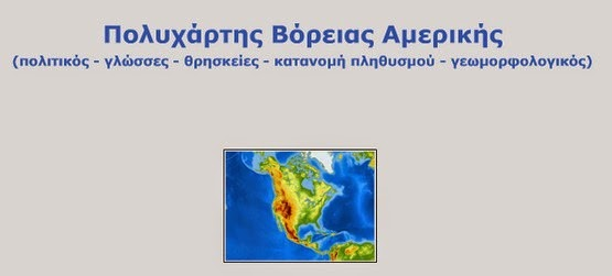 http://ebooks.edu.gr/modules/ebook/show.php/DSGL100/418/2821,10658/extras/maps/map_namerica_4/map_namerica4.html