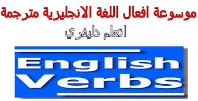 موسوعة افعال اللغة الانجليزية مترجمة  للعربية pdf