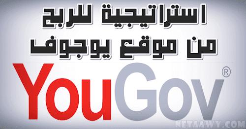 شرح موقع يوجوف YouGov وكيفية الربح منه