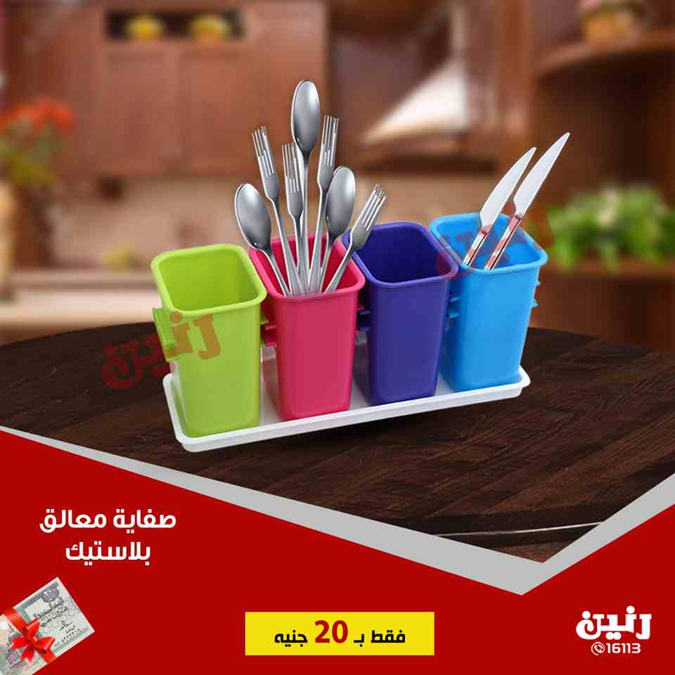 عروض رنين الجمعة 7 سبتمبر 2018 مهرجان ال 20 جنيه ادوات منزلية