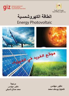 تحميل كتاب الطاقة الكهروشمسية Energy Photovoltaic pdf