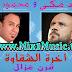 تحميل واستماع كليب اغنية أحمد مكى و محمود الليثى ( آخرة الشقاوه ) على موقع ميكس وان ميوزك
