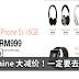 Machine 大减价!iPhone 5s只需RM999!Beats、Apple Watch、iPhone Case 都有折扣!