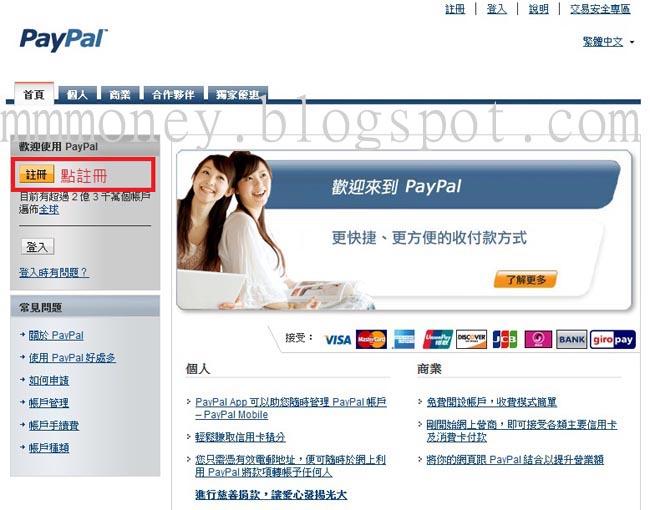 教學: Paypal註冊帳戶+收款把錢轉到自己銀行帳號教學