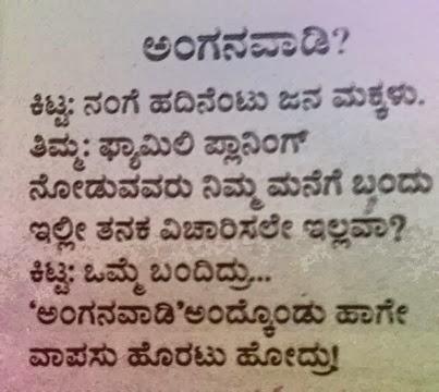 Kannada Love Sms Pdf