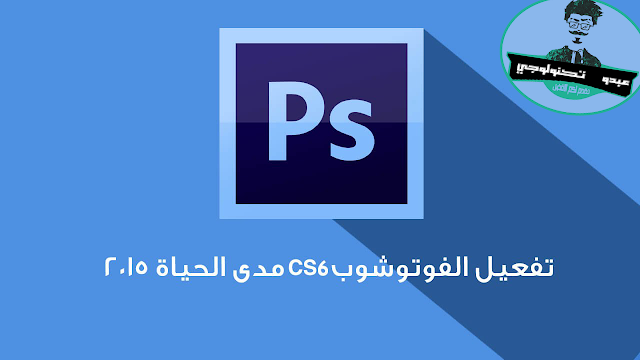 الطريقة الصحيحة في تفعيل برنامج فوتوشوبcs6 بدون سريالات