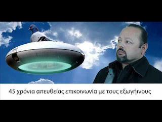 Artemis Sorras UFO