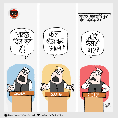 cartoonist kirtish bhatt, daily Humor, indian political cartoon, cartoons on politics