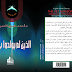 تحميل كتاب الذين لم يولدوا بعد ل أحمد خيري العمري