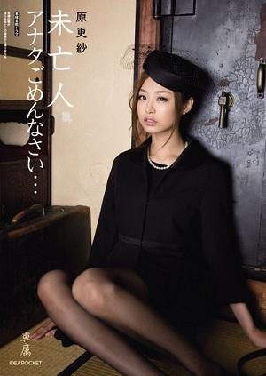 Iroha Natsume cô vợ dâm phụ IPTD-522 Iroha Natsume (Sarasa Hara)