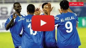 الأن مشاهدة مباراة الهلال السوداني والنجم الساحلي بث مباشر أون لاين بتاريخ 07-04-2019 كأس الكونفيدرالية الأفريقية