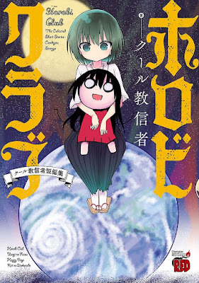 [Manga] ホロビクラブ ~クール教信者短編集~ [Horobi Kurabu Kurukyo Shinja Tanpenshu] Raw Download
