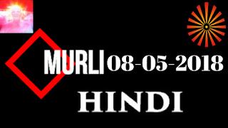 Brahma Kumaris Murli 08 May 2018 (HINDI)