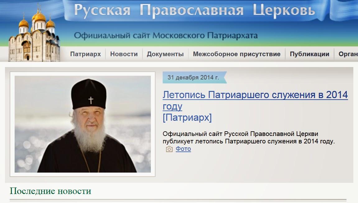 летопись Патриаршего служения в 2014 году