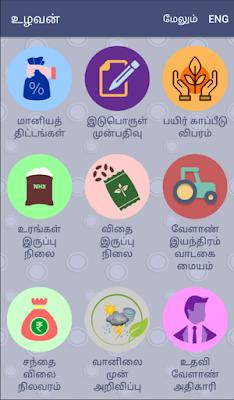 Tamil Nadu Launches Uzhavan App for Farmers