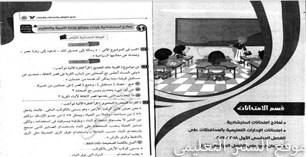 امتحانات سلاح التلميذ فى اللغة العربية للصف الرابع الابتدائى الترم الاول 2020 للعام السابق