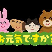 「お元気ですか」と動物たちのイラスト文字