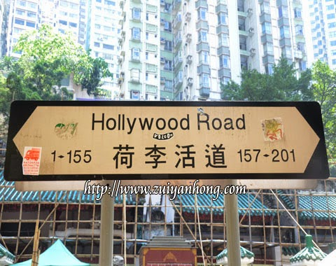 Hollywood Road