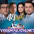 Bandh Nylon Che(2016) Marathi Movie Songs