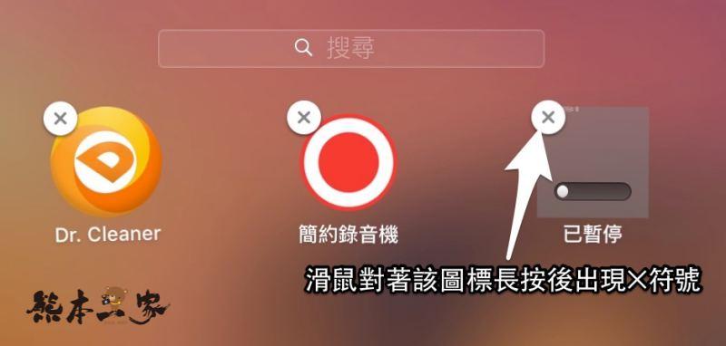 刪除mac app store正在下載或已安裝的應用程式