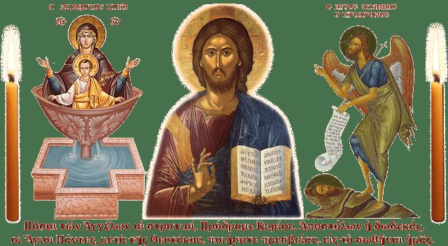 Αποτέλεσμα εικόνας για Ορθόδοξα Βιβλία (pdf)