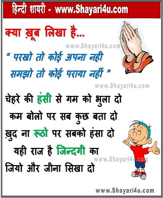 परखो मत - Life Shayari