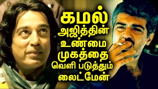 What did KamalHaasan and AjithKumar do for the lightmen?