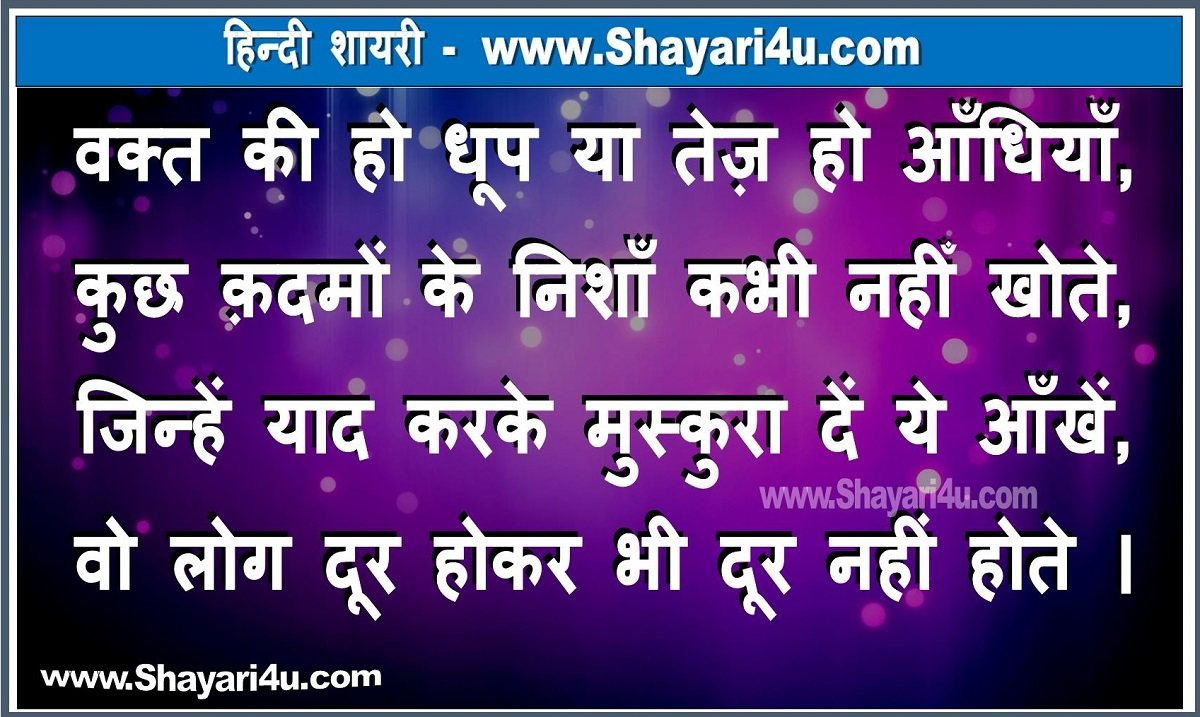 farewell quotes for teachers in hindi