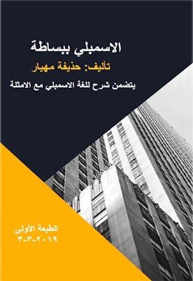 تحميل كتاب الاسمبلي ببساطة PDF