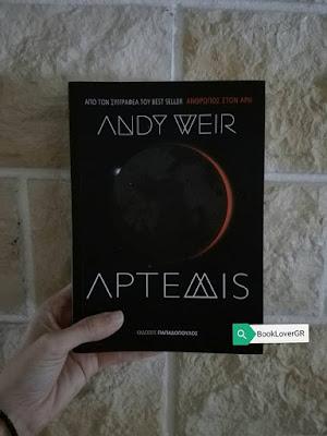 Αρτεμις του Andy Weir εκδόσεις Παπαδόπουλος