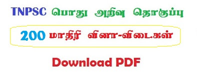 TNPSC GK 200 Model Questions Answers in Tamil PDF Format Download