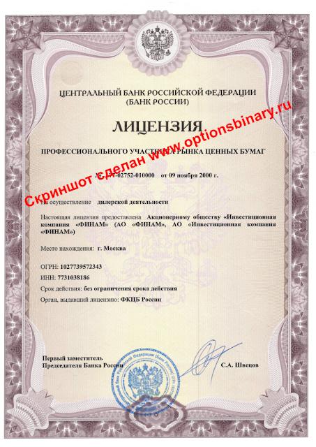 Лицензия ЦБРФ - Финам Форекс