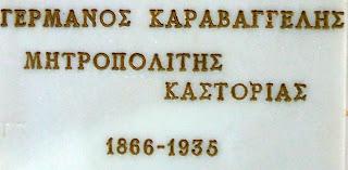 προτομή του Γερμανού Καραβαγγέλη στο Μουσείο Μακεδονικού Αγώνα του Μπούρινου