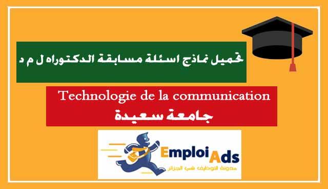 تحميل نماذج اسئلة مسابقة الدكتوراه ل م د Technologie de la communication جامعة سعيدة