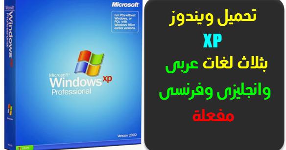 تحميل برامج كمبيوتر ويندوز xp