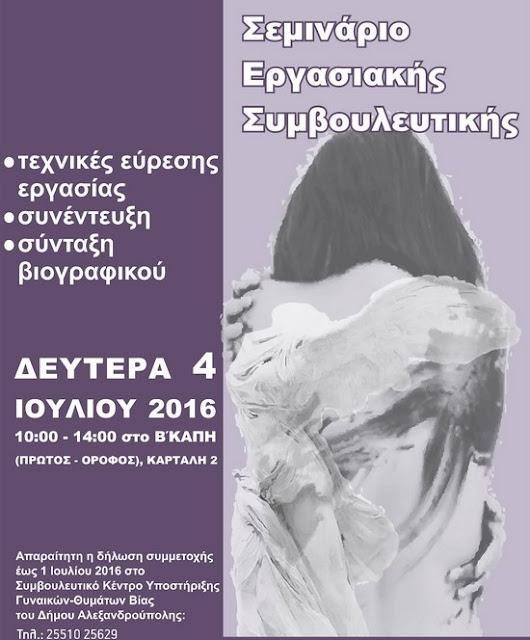 Αλεξανδρούπολη: Σεμινάριο Εργασιακής Συμβουλευτικής για Ανέργους