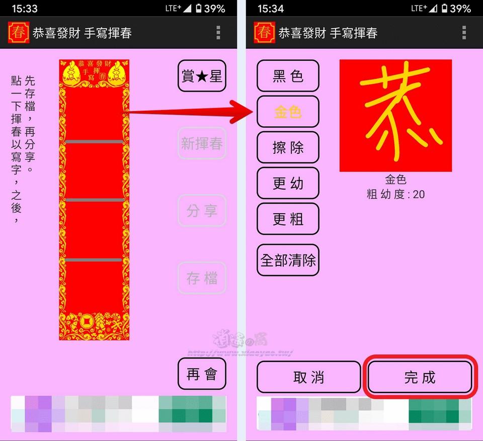「恭喜發財手寫揮春」App 親手寫下新年賀詞