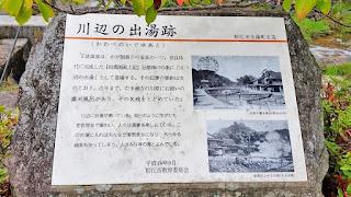人文研究見聞録:川辺の出湯跡 [島根県]